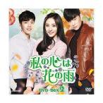 私の心は花の雨DVD-BOX2 / ナ・ヘリョン (DVD)