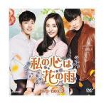 私の心は花の雨DVD-BOX3 / ナ・ヘリョン (DVD)