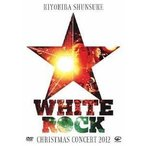 "【DVD】【9%OFF】CHRISTMAS CONCERT 2012""WHITE ROCK""/清木場俊介 キヨキバ シユンスケ"