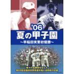【DVD】【9%OFF】'06夏の甲子園〜早稲田実業初優勝〜/