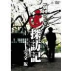 劇団ひとりの匠探訪記 完全版 / 劇団ひとり (DVD)