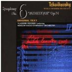 【CD】チャイコフスキー:交響曲第6番「悲愴」/フェドセーエフ フエドセーエフ