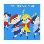 【CD】〈COLEZO!〉フォークダンス・ベスト/