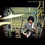 月光 / 斉藤和義 (CD)