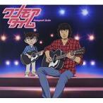 【CD】ワンモアタイム/斉藤和義 サイトウ カズヨシ