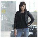 【CD】夏の罪/花岡なつみ ハナオカ ナツミ
