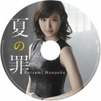 【CD】夏の罪(完全生産限定盤)/花岡なつみ ハナオカ ナツミ