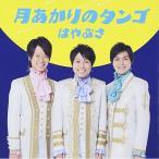 月あかりのタンゴ / はやぶさ (CD)