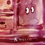 桐箪笥のうた(通常盤) / K (CD)