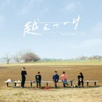 越えていけ/The band(通常盤) / キュウソネコカミ (CD)