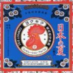 【CD】日本の夏/オムニバス オムニバス