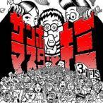 サンボマスターとキミ / サンボマスター (CD)