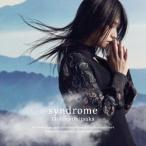 【CD】シンドローム(通常盤)/鬼束ちひろ オニツカ チヒロ