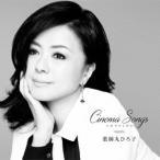 【CD】Cinema Songs/薬師丸ひろ子 ヤクシマル ヒロコ