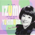 スター☆デラックス 〜これでわかっちゃう!いづみ入門 / 雪村いづみ (CD)