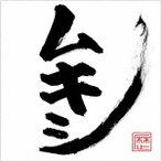 ムキシ(通常盤) / レキシ (CD)