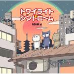 トワイライトシンドローム / ADAM at (CD) (予約)