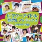 Yahoo!バンダレコード ヤフー店ビクターアイドル激烈レアトラックス / オムニバス (CD) (発売後取り寄せ)