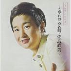 【CD】ゴールデン☆ベスト〜忘れ得ぬ名唱・佐良直美〜/佐良直美 サガラ ナオミ