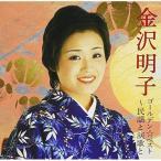 【CD】ゴールデン☆ベスト 金沢明子/金沢明子 カナザワ アキコ