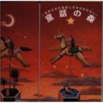 ������̾��Ƹ�ä����ܤΤ��Ϥʤ� ��  (CD)