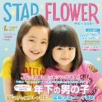 年下の男の子(初回限定盤)(DVD付) / すたーふらわー (CD)