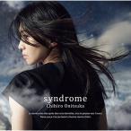 【予約】【CD】シンドローム(初回限定盤)/鬼束ちひろ オニツカ チヒロ