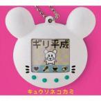 ギリ平成(完全生産限定盤)(DVD付) / キュウソネコカミ (CD)
