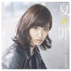【CD】夏の罪(初回限定盤)(DVD付)/花岡なつみ ハナオカ ナツミ