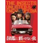 【DVD】【10%OFF】「図鑑に載ってない虫」完全攻略版/伊勢谷友介 イセヤ ユウスケ