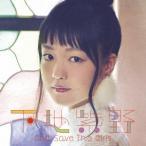 【CD】TVアニメ「ステラのまほう」オープニングテーマ「God Save the Girl」(通常盤)/下地紫野 シモジ シノ