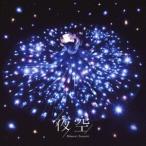 夜空(通常盤) / 鈴木みのり (CD)