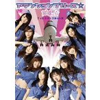 【DVD】【9%OFF】アテンションプリーズ☆ ディレクターズカット版/ぱすぽ☆ パスポ