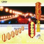 ���٤������ �Ľեϥ���/�����Ƭ �� ��������/¾ (CD)