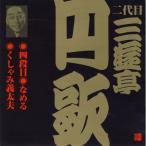 【CD】二代目 三遊亭円歌(3)/三遊亭円歌(二代目) サンユウテイ エンカ(ニダイメ)