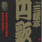 【CD】二代目 三遊亭円歌(9)/三遊亭円歌(二代目) サンユウテイ エンカ(ニダイメ)
