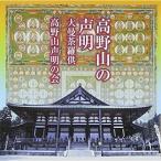 高野山の声明/大曼陀羅供 / 高野山声明の会 (CD)