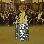 【CD】高野山の声明 常楽会/高野山声明の会 コウヤサンシヨウミヨウノカイ