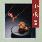 【CD】小唄特選/市丸 イチマル