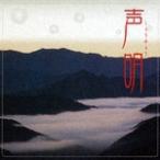 【CD】声明/高野山金剛峰寺僧侶 コウヤサンコンゴウブジソウリヨ