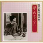 朗読・宮城道雄随筆集(7)「夢の姿」 /  (CD)