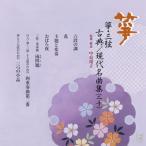 【CD】箏・三弦 古典/現代名曲集(二十)/