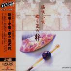 【CD】端唄・小唄・都々逸の粋/市丸/三亀松/かつ江/きみ栄 イチマル/ミキマツ/カツエ/キミエ