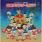 2010ビクター発表会(4) お祭りワンダーランド /  (CD)