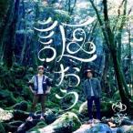 「謳おう」EP / ゆず (CD)