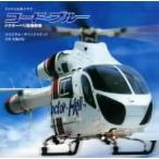 【CD】コード・ブルー-ドクターヘリ緊急救命- オリジナル・サウンドトラック/TVサントラ テレビサントラ