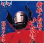 断罪!断罪!また断罪!!(紙ジャケット仕様) / 筋肉少女帯 (CD)