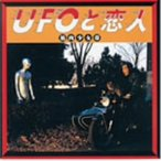 【CD】UFOと恋人(紙ジャケット仕様)/筋肉少女帯 キンニクシヨウジヨタイ