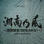 【CD】湘南乃風〜湘南爆音BREAKS!〜mixed by The BK Sound/湘南乃風 シヨウナンノカゼ