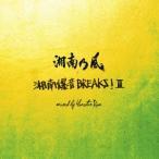 【CD】湘南乃風 〜湘南爆音BREAKS!II〜 mixed by Monster Rion/湘南乃風 シヨウナンノカゼ